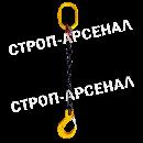 Строп цепной 1СЦ - 12,5т.