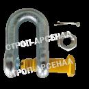 Скоба такелажная прямая СА (шплинт) 0,75т.