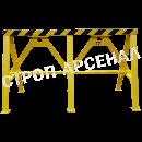 Подставка под автомобиль (Козелки) - 10,0т/1300мм