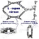 Цепи противоскольжения «Сота» / L-series