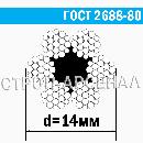 Канат стальной ГОСТ 2688-80 / 14 мм