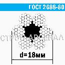Канат стальной ГОСТ 2688-80 / 18 мм