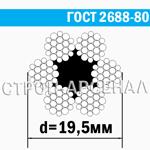 Канат стальной ГОСТ 2688-80 / 19,5 мм
