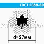 Канат стальной ГОСТ 2688-80 / 27 мм