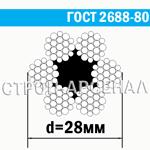 Канат стальной ГОСТ 2688-80 / 28 мм