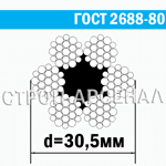 Канат стальной ГОСТ 2688-80 / 30,5 мм