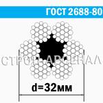 Канат стальной ГОСТ 2688-80 / 32 мм