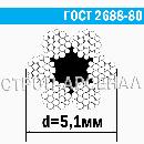 Канат стальной ГОСТ 2688-80 / 5,1 мм