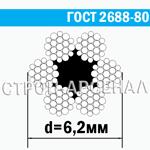 Канат стальной ГОСТ 2688-80 / 6,2 мм
