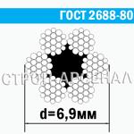 Канат стальной ГОСТ 2688-80 / 6,9 мм