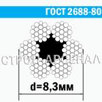 Канат стальной ГОСТ 2688-80 / 8,3 мм