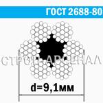 Канат стальной ГОСТ 2688-80 / 9,1 мм