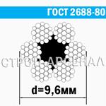 Канат стальной ГОСТ 2688-80 / 9,6 мм