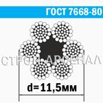 Канат стальной ГОСТ 7668-80 / 11,5 мм
