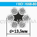 Канат стальной ГОСТ 7668-80 / 13,5 мм