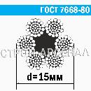 Канат стальной ГОСТ 7668-80 / 15 мм