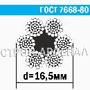 Канат стальной ГОСТ 7668-80 / 16,5 мм