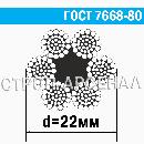 Канат стальной ГОСТ 7668-80 / 22 мм