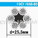 Канат стальной ГОСТ 7668-80 / 25,5 мм
