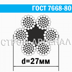 Канат стальной ГОСТ 7668-80 / 27 мм