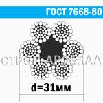 Канат стальной ГОСТ 7668-80 / 31 мм