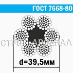 Канат стальной ГОСТ 7668-80 / 39,5 мм