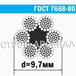 Канат стальной ГОСТ 7668-80 / 9,7 мм