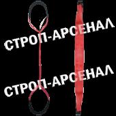 Строп СТП-5,0т. текстильный петлевой