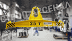 Универсальная линейная траверса 25,0т/3,2м - подвес за края/за центр