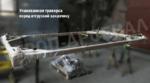 Рамная траверса ТРК-23,0т 4,2м/2,3м
