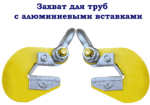 Торцевой захват для труб - 5,0т./2