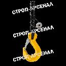 Строп - ветвь цепная ВЦ - 15,0т.