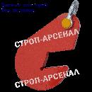 Торцевой захват для труб - 6,3т./2